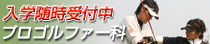 関西メディカルスポーツ学院