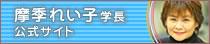 摩季れい子学長公式サイト