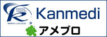 関西メディカルスポーツ学院 アメブロ