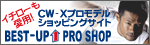 CW-Xプロモデル ショッピングサイト BEST-UP PRO SHOP