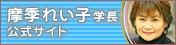 摩季れい子学長 公式サイト