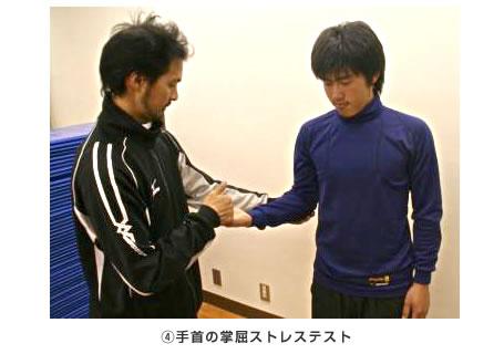 (4)手首の掌屈ストレステスト